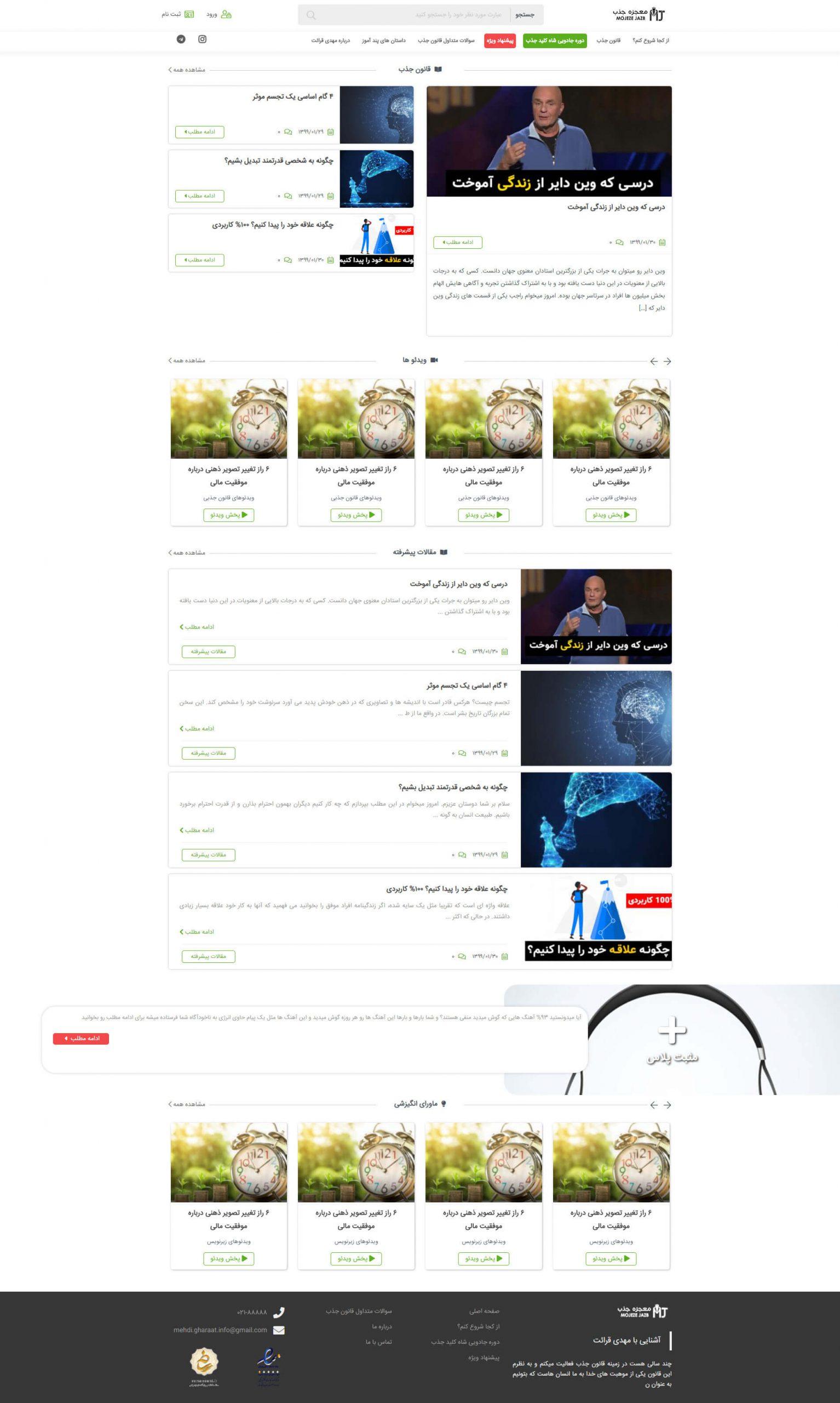 طراحی سایت آموزشی,طراحی سایت آموزشی در قم,طراحی سایت در قم