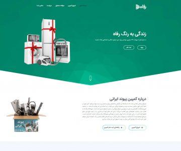 طراحی سایت اختصاصی,طراحی سایت پیوند ایرانی رفاه,طراحی سایت در قم