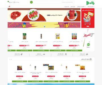طراحی سایت در قم,طراحی سایت رفاه مارکت,طراحی سایت فروشگاهی