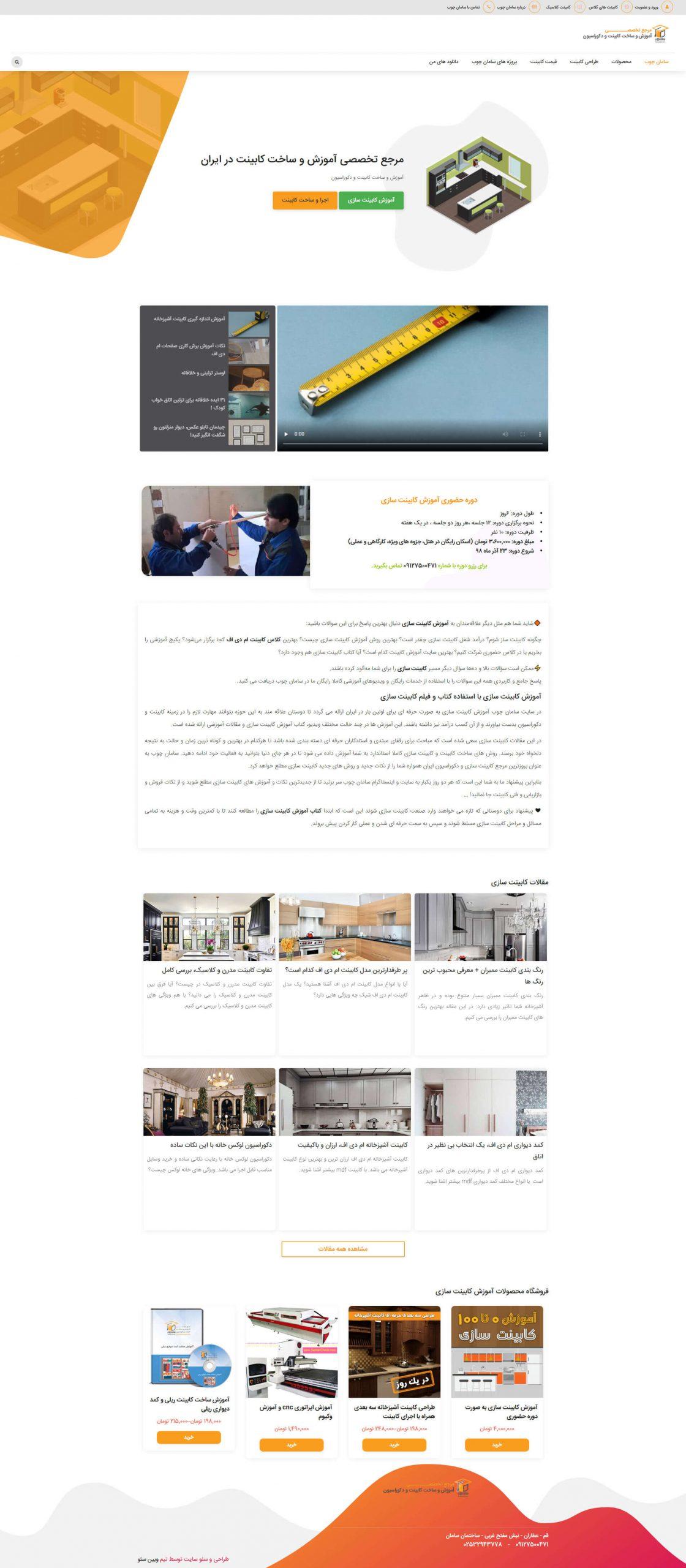 بهینه سازی سایت,بهینه سازی سورس سایت,طراحی سایت آموزشی