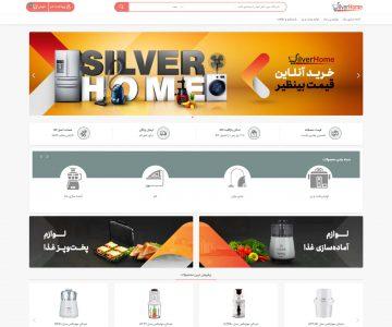 طراحی سایت,طراحی سایت سیلورهوم,طراحی سایت فروشگاهی