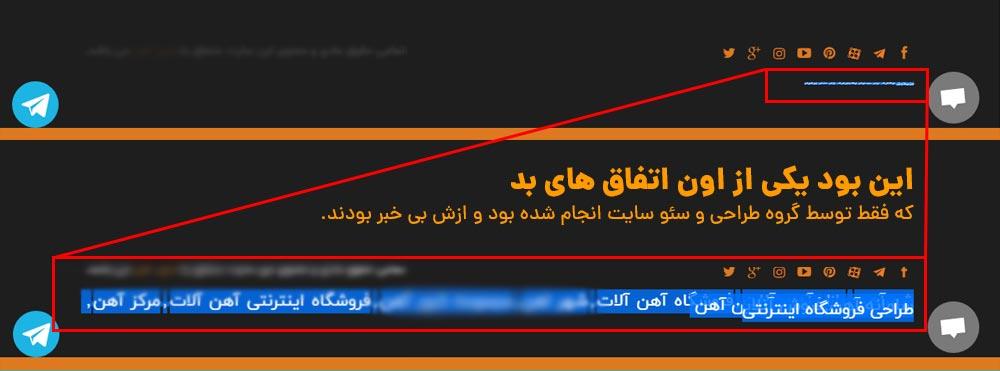 خاطره تحلیل سئو سایت