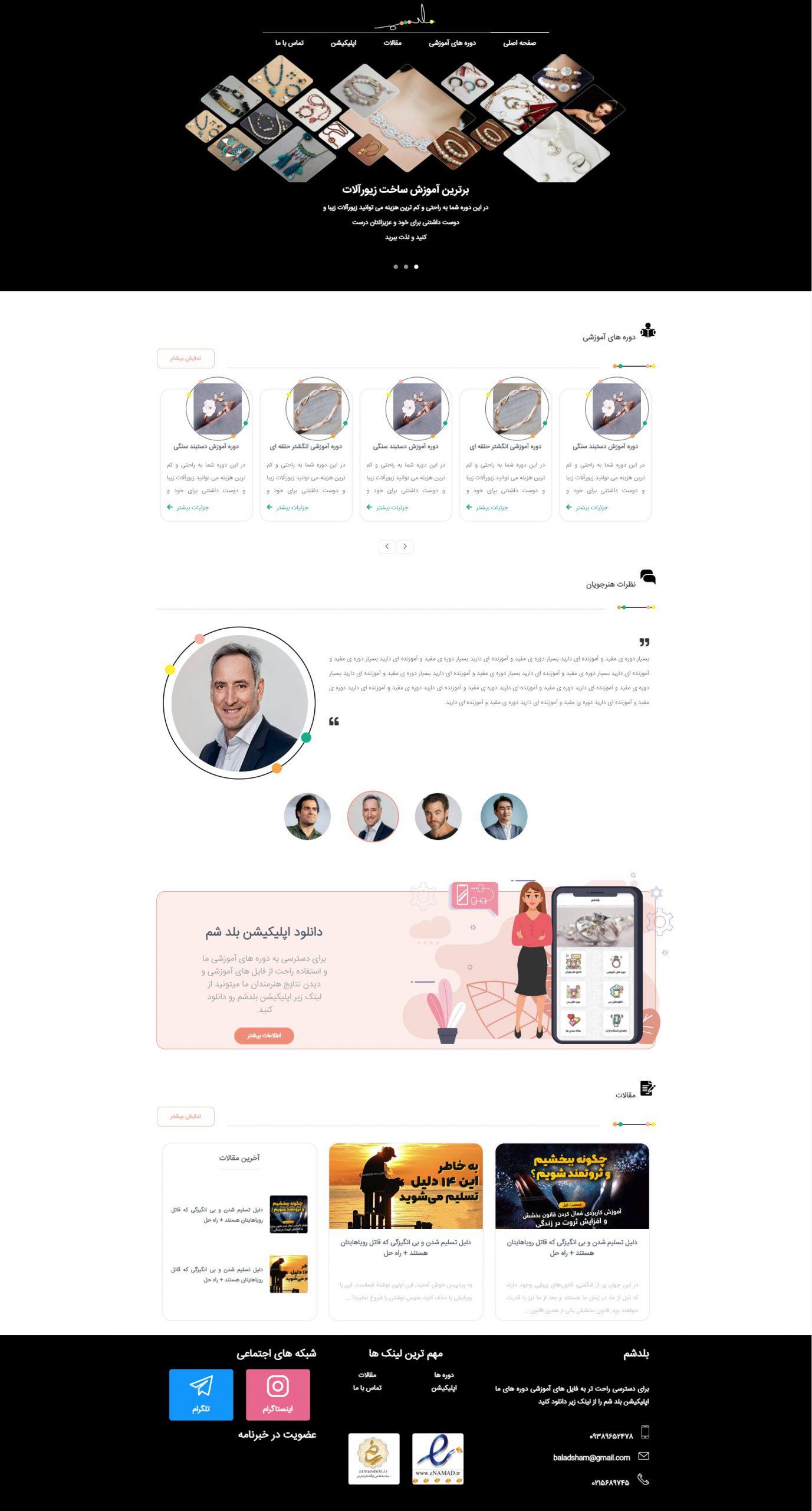 طراحی سایت,طراحی سایت آموزشی در قم,طراحی سایت بهینه