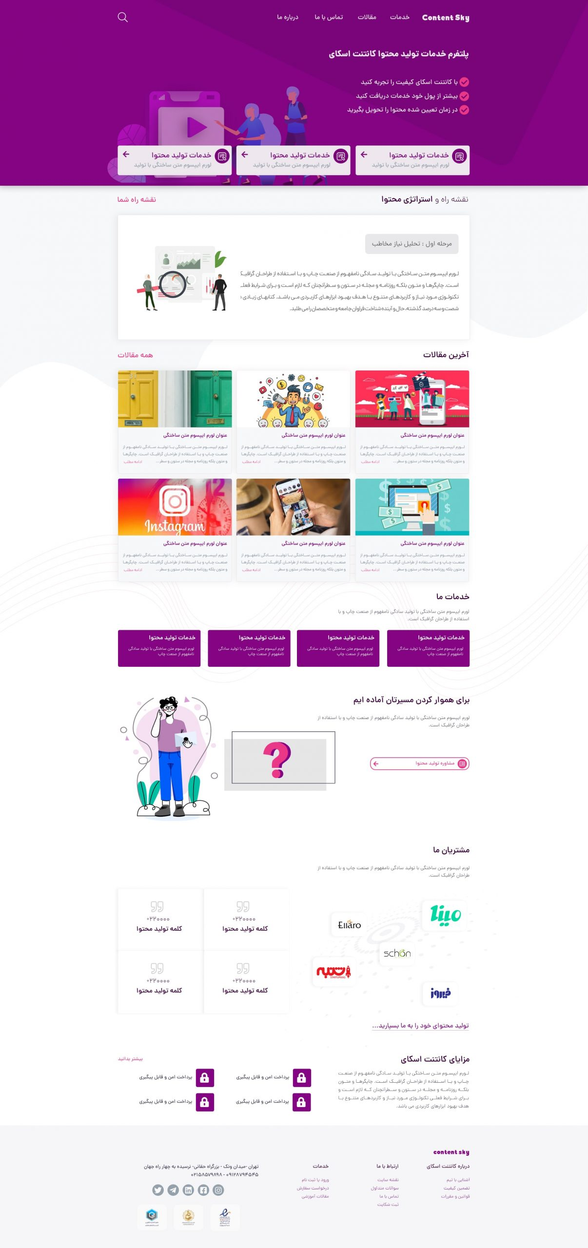 طراحی سایت آموزشی,طراحی سایت تولید محتوا,طراحی سایت در قم
